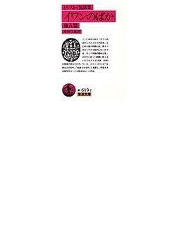 イワンのばか トルストイ民話集 他八篇 改版(岩波文庫)
