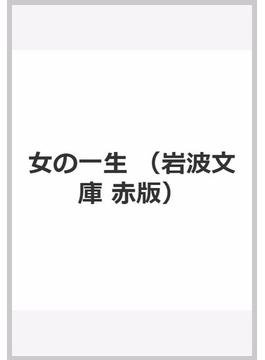 女の一生 改版(岩波文庫)