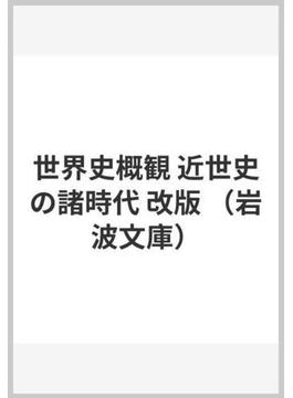 世界史概観 近世史の諸時代 改訳 改版(岩波文庫)
