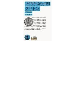 ソクラテスの弁明・クリトン 改版(岩波文庫)