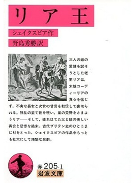 リア王 改訳(岩波文庫)
