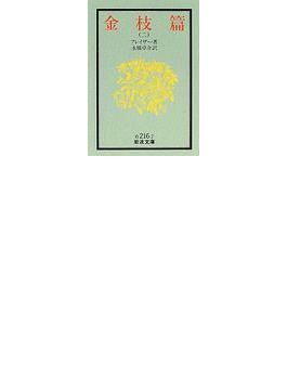金枝篇 改版 2(岩波文庫)