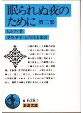 眠られぬ夜のために 改訳 第2部(岩波文庫)