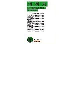 海神丸 改版(岩波文庫)