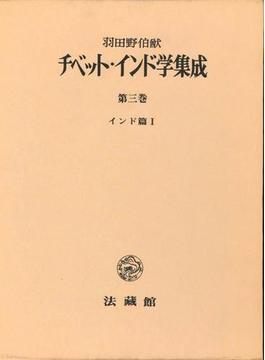 チベット・インド学集成 第3巻 インド篇 1