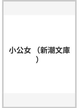 小公女(新潮文庫)