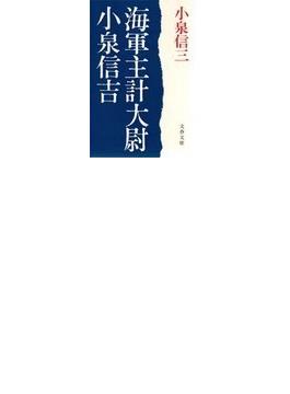 海軍主計大尉小泉信吉(文春文庫)