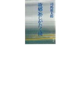 故郷忘じがたく候(文春文庫)