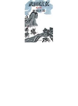 武田信玄 1 風の巻(文春文庫)