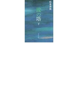 波の塔 下(文春文庫)