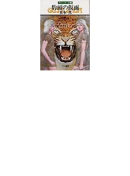 豹頭の仮面 改訂版(ハヤカワ文庫 JA)