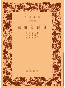 胡麻と百合(岩波文庫)