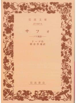 サフォ パリ風俗(岩波文庫)