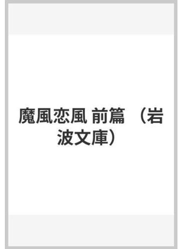 魔風恋風 前篇(岩波文庫)