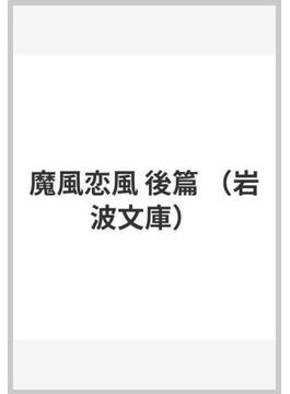 魔風恋風 後篇(岩波文庫)