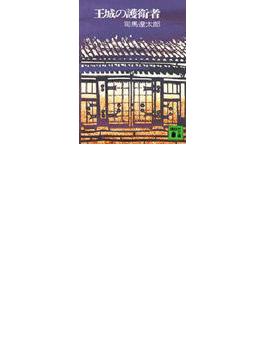 王城の護衛者 改訂版(講談社文庫)