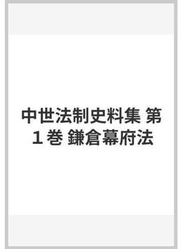 中世法制史料集 第1巻 鎌倉幕府法