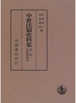 中世法制史料集 第2巻 室町幕府法