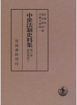 中世法制史料集 第3巻 武家家法 1
