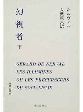 幻視者 あるいは社会主義の先駆者たち 下