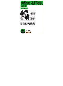 山椒魚・遙拝隊長 他七篇 改版(岩波文庫)