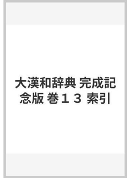 大漢和辞典 完成記念版 巻13 索引