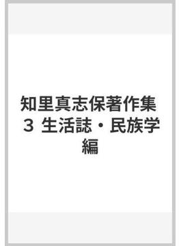 知里真志保著作集 3 生活誌・民族学編