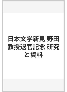 日本文学新見 野田教授退官記念 研究と資料