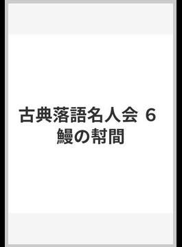 古典落語名人会 6 鰻の幇間