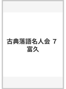 古典落語名人会 7 富久