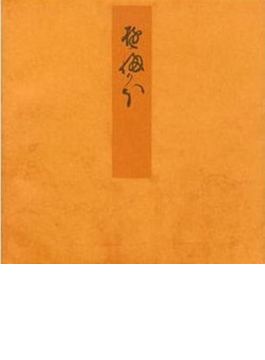 青表紙本源氏物語 4 夕顔