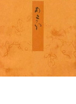 青表紙本源氏物語 20 槿