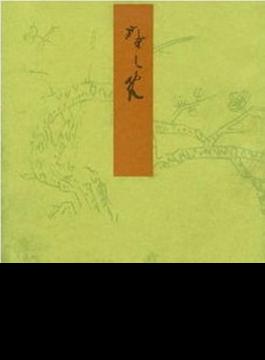 青表紙本源氏物語 21 乙女