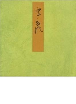 青表紙本源氏物語 26 常夏
