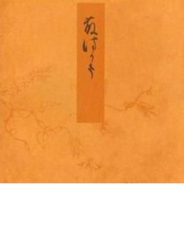 青表紙本源氏物語 30 藤袴
