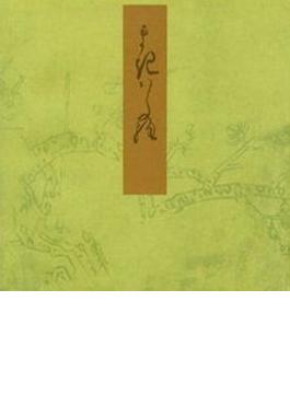 青表紙本源氏物語 31 真木柱