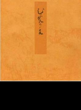 青表紙本源氏物語 32 梅ケ枝
