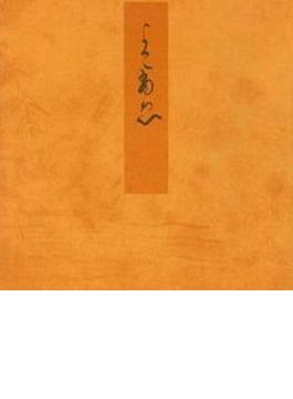 青表紙本源氏物語 37 横笛