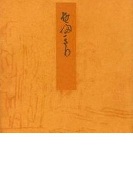 青表紙本源氏物語 39 夕霧