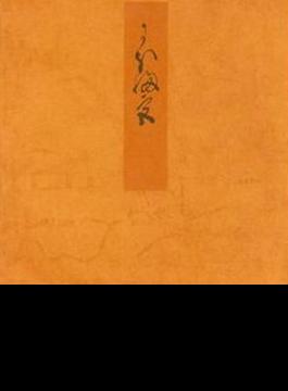 青表紙本源氏物語 42 匂宮