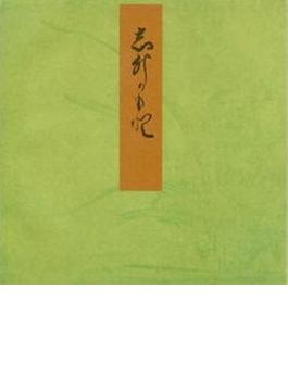 青表紙本源氏物語 46 椎本