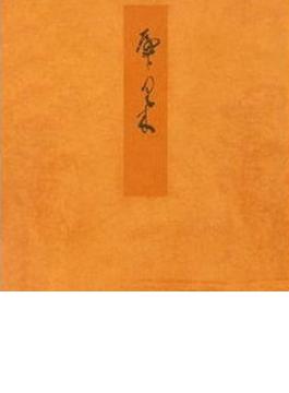 青表紙本源氏物語 49 宿木