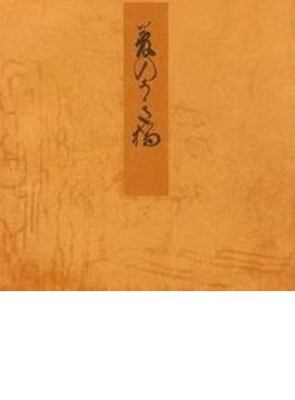 青表紙本源氏物語 54 夢の浮橋