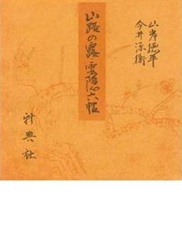 青表紙本源氏物語 55 山路の露 雲隠六帖