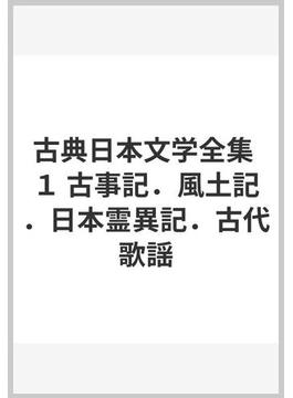 古典日本文学全集 1 古事記.風土記.日本霊異記.古代歌謡