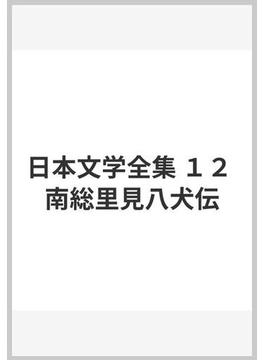 日本文学全集 12 南総里見八犬伝