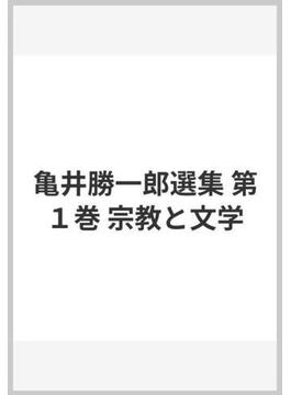 亀井勝一郎選集 第1巻 宗教と文学