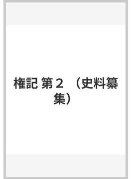 権記 第2