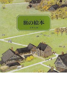 旅の絵本 1