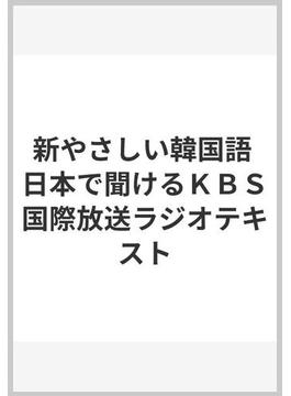新やさしい韓国語 日本で聞けるKBS国際放送ラジオテキスト